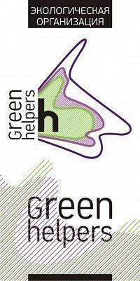 GREEN HELPERS: итоги за 2011 год