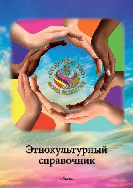 картинки этнокультурное образование