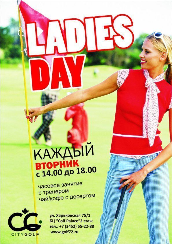 LADIES DAY!