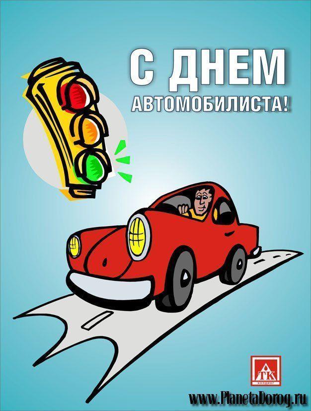 Поздравление днем, открытка водитель