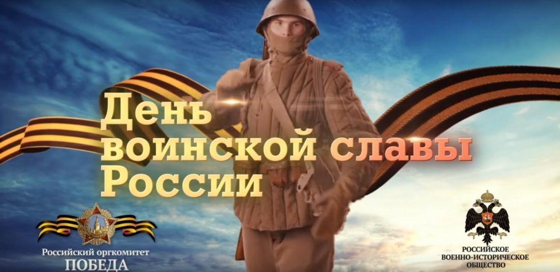 Открытка, картинки воинская слава россии