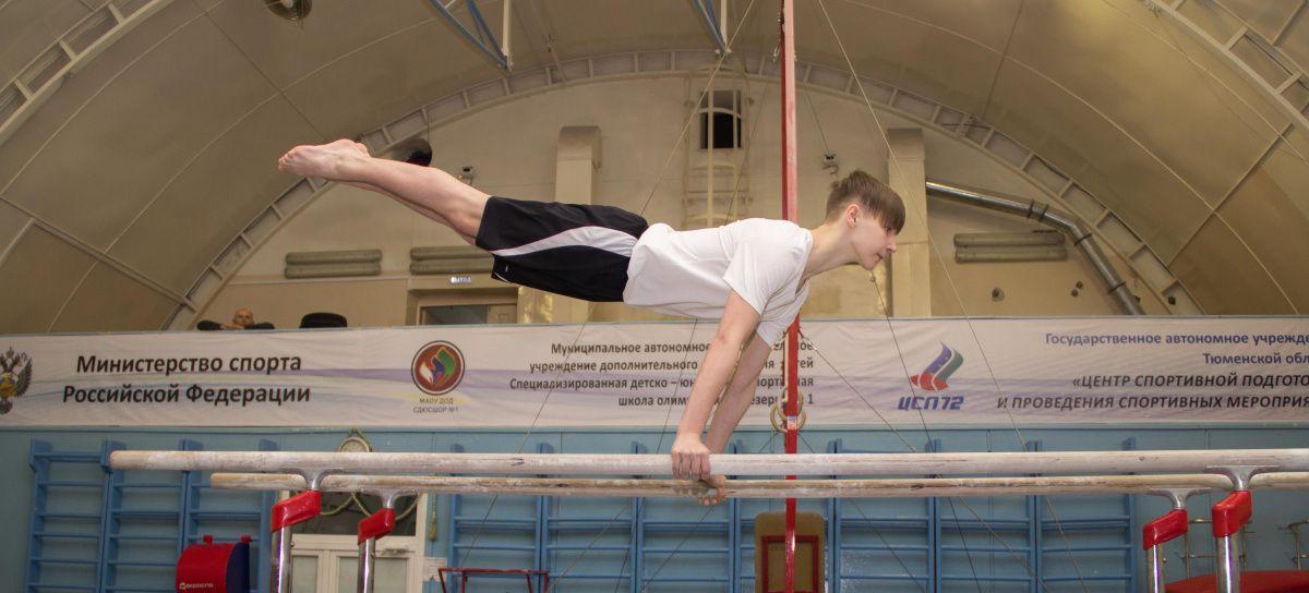 В Тюмени определят самых лучших гимнастов