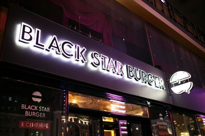 Black Star Burger выходит за пределы Москвы