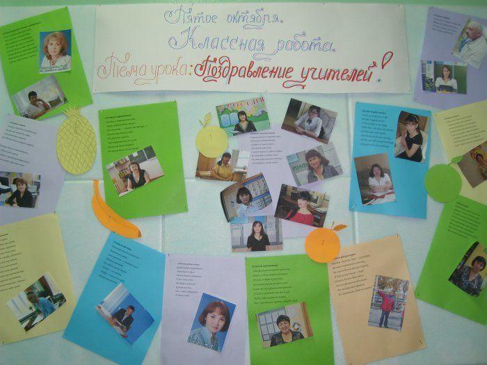 Организация поздравлений в школах