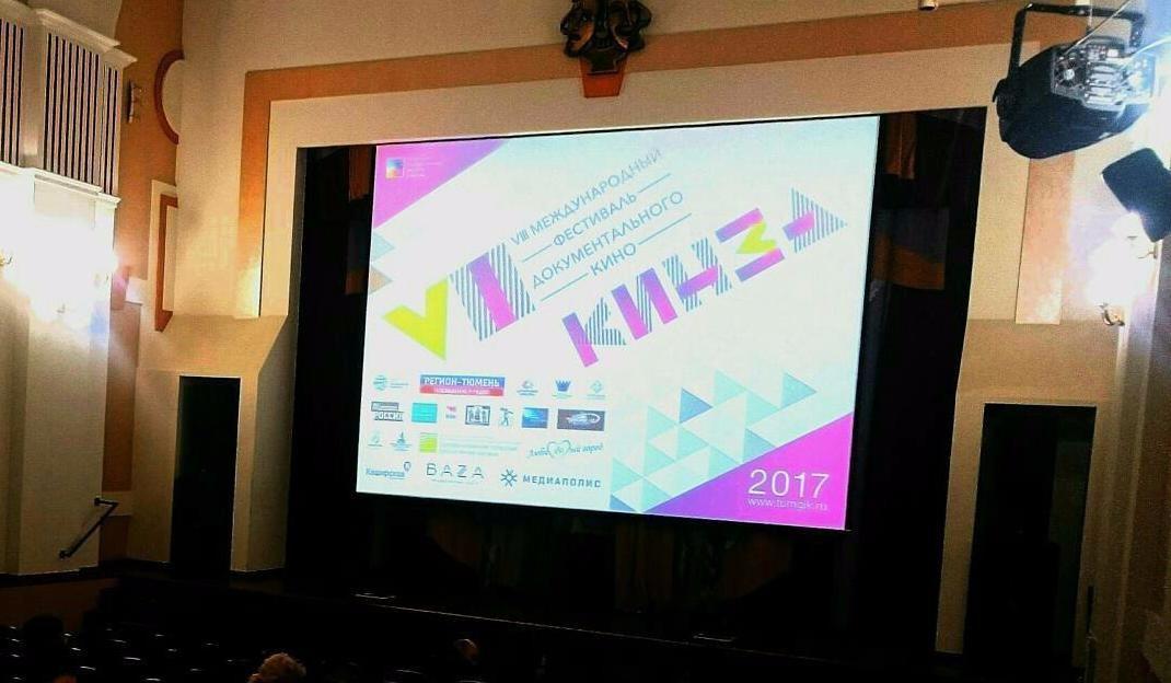 Врамках фестиваля «КинЗА» тюменцы могут бесплатно посмотреть документалки