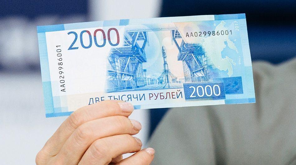 Создано приложение, распознающее поддельные купюры 200 и2000 руб.