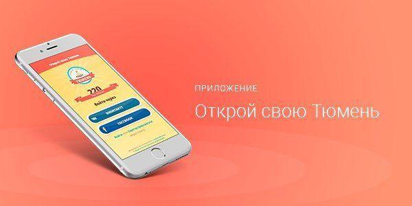 ВТюмени возникла первая в Российской Федерации мобильная викторина орегионе